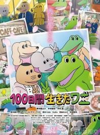 动画电影《100天后死掉的鳄鱼》延期 7月9日上映