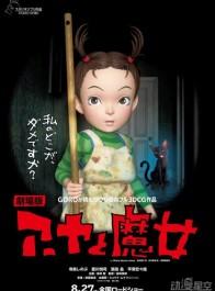 吉卜力3DCG电影《阿雅与魔女》重新定档8月27日 新海报公开
