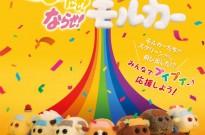 定格动画电影《飞出!鸣动!PUI PUI天竺鼠车车》新预告发布 7月22日萌化你的心