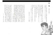 《剑风传奇》漫画作者三浦建太郎去世 年仅54岁