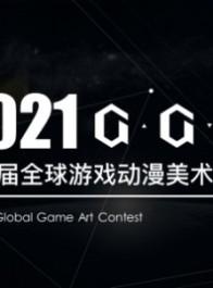 """GGAC元宇宙""开启,引爆CG圈!第四届GGAC全球游戏动漫美术概念大赛新赛季发布会成功举办!"