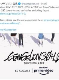 亚马逊拿下《福音战士新剧场版:│▌》日本外发行权 8.13登陆在线平台