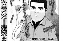 纪念动画化 《寄生兽》系列开启新连载