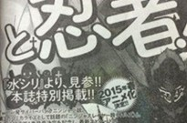 TRIGGER操刀《忍者杀手》2015年4月播出
