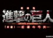 《进击的巨人》剧场版11月上映!红莲的弓矢