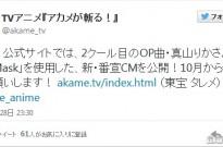 《斩!赤红之瞳》后半季先行CM公开 十月播出