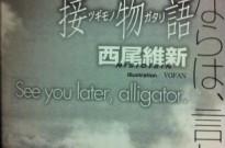 终物语并非物语系列最终篇!新作《接物语(ツギモノガタリ)》发表