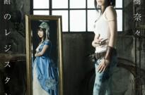 77又发力 水树奈奈第30张单曲《禁断的抵抗(禁断のレジスタンス)》将于10月15日发售
