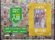 日媒发表漫画大赏结果 第一位实至名归
