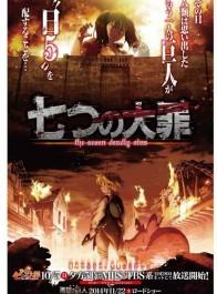 进击的七大罪 《七大罪》海报向《进击的巨人》致敬