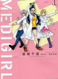 医学部女汉子们的日常 《MEDIGIRL》新刊发售
