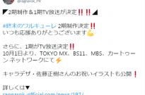 网飞动画《终末的女武神》官宣第二季 上线时间待定