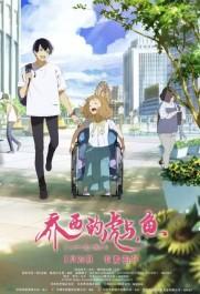 纯爱动画《乔西的虎与鱼》定档 8月20日浪漫上映