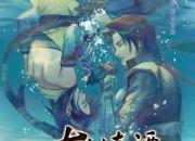 《古剑奇谭》动画动态海报公布 晴雪苏苏再续情缘