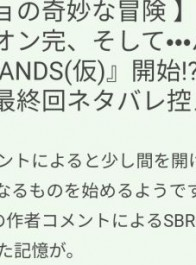 《JoJo的奇妙冒险》第九部名称暂定为:《JOJO LANDS》 连载即将开始