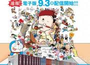 藤子·F·不二雄大全集电子版9月3日上线 《哆啦A梦》等漫画陆续公开