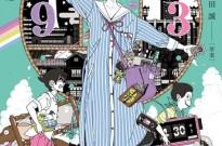 森见登美彦×上田诚:《四叠半神话大系》新作小说正式动画化