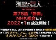 《进击的巨人》最终季后半部分定档明年1月!还有利威尔等人视角OAD