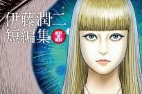 伊藤润二拿下美国漫画大奖 《地狱星》获最佳亚洲作品