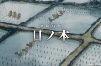 动画《东方少年》预告公布 鬼掌权的战国中少年武士讨伐恶鬼成立最强武士团