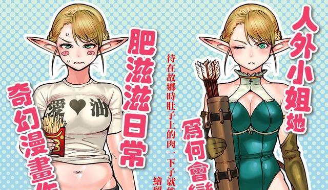 推荐部漫画叫《精灵小姐瘦不了》,看她们这样子我有点受不了