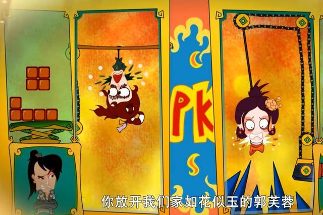 《武林外传》也曾推出动画,原计划做300集,做到100集就停了