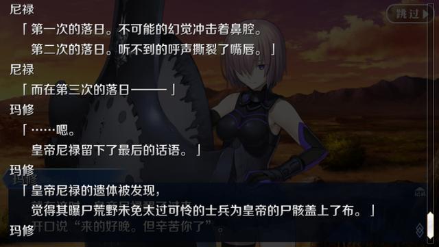 抢人妻?娶男童?Fate系列的尼禄和历史上的那个暴君有啥关系?