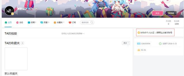 泽野弘之开通B站账号,网友:啥时候传视频?