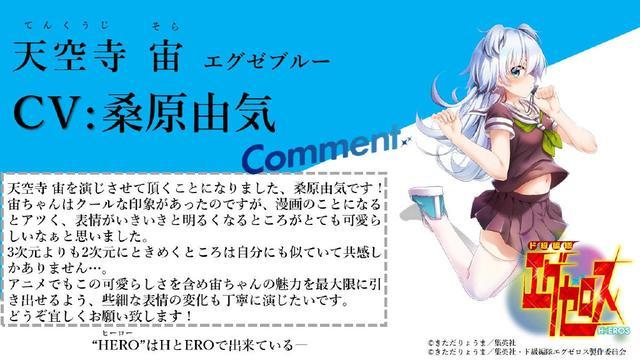 动画《弩级战队H×EROS》声优确定,松冈爱衣参与配音,网友戏称网盘见