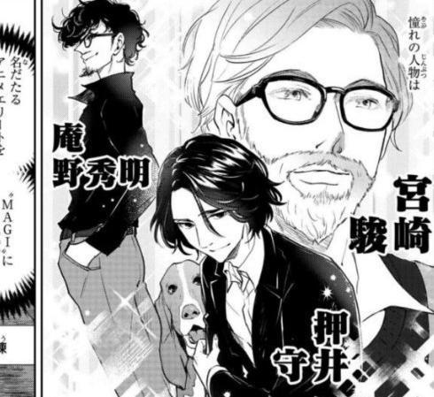 日本声优推荐漫画,网友吐槽:年轻时的宫崎骏庵野秀明这么帅?