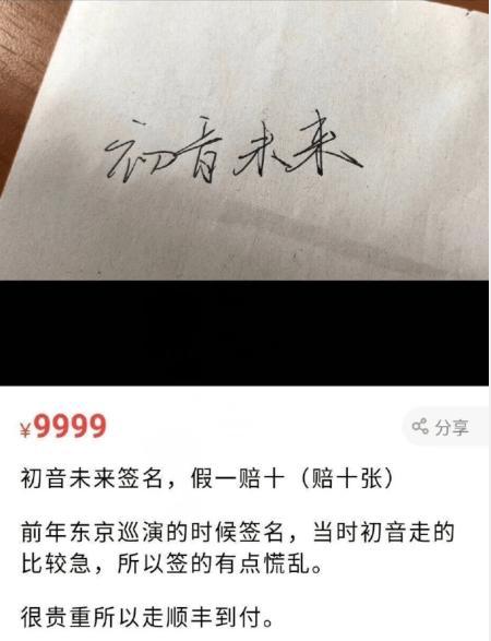 网友9999元卖初音未来签名,借此和大家聊聊日系明星签名那些事