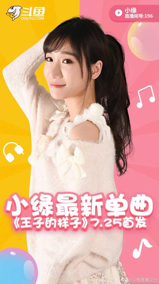 斗鱼二次元偶像小缘萌动广州城,夏日聚会第三弹开启!