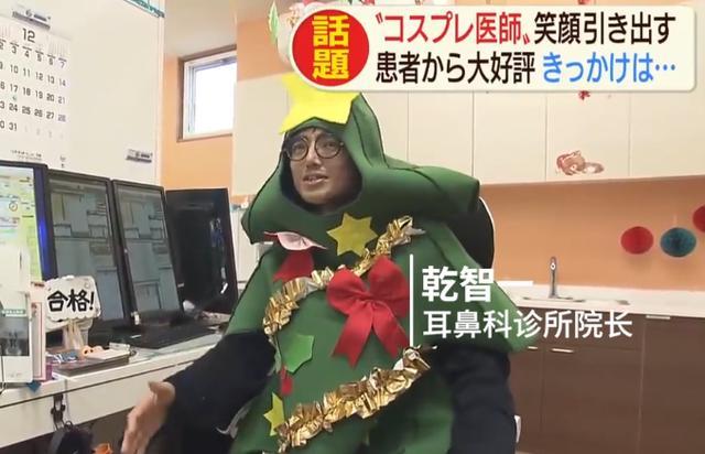 日本医生天天COS上班,只为逗病人开心