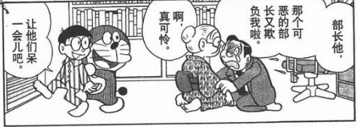 哆啦A梦中5个长大了才能看懂的剧情