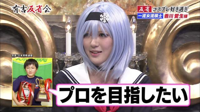 日本女棋手COS成动漫角色参加节目,感觉真好看