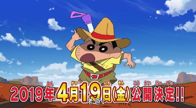 《蜡笔小新》新剧场版:广志旅行被抓,小新冒险救父?