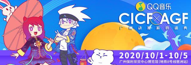 2020年CICF×AGF即将开幕!刘畅、谢安然、党妹、路知行、阿杰等超强嘉宾阵容全公布!
