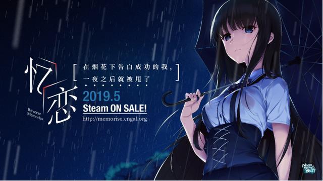 中文GAL《忆恋》PV公开!在烟花下告白成功的我一夜之后就被甩了