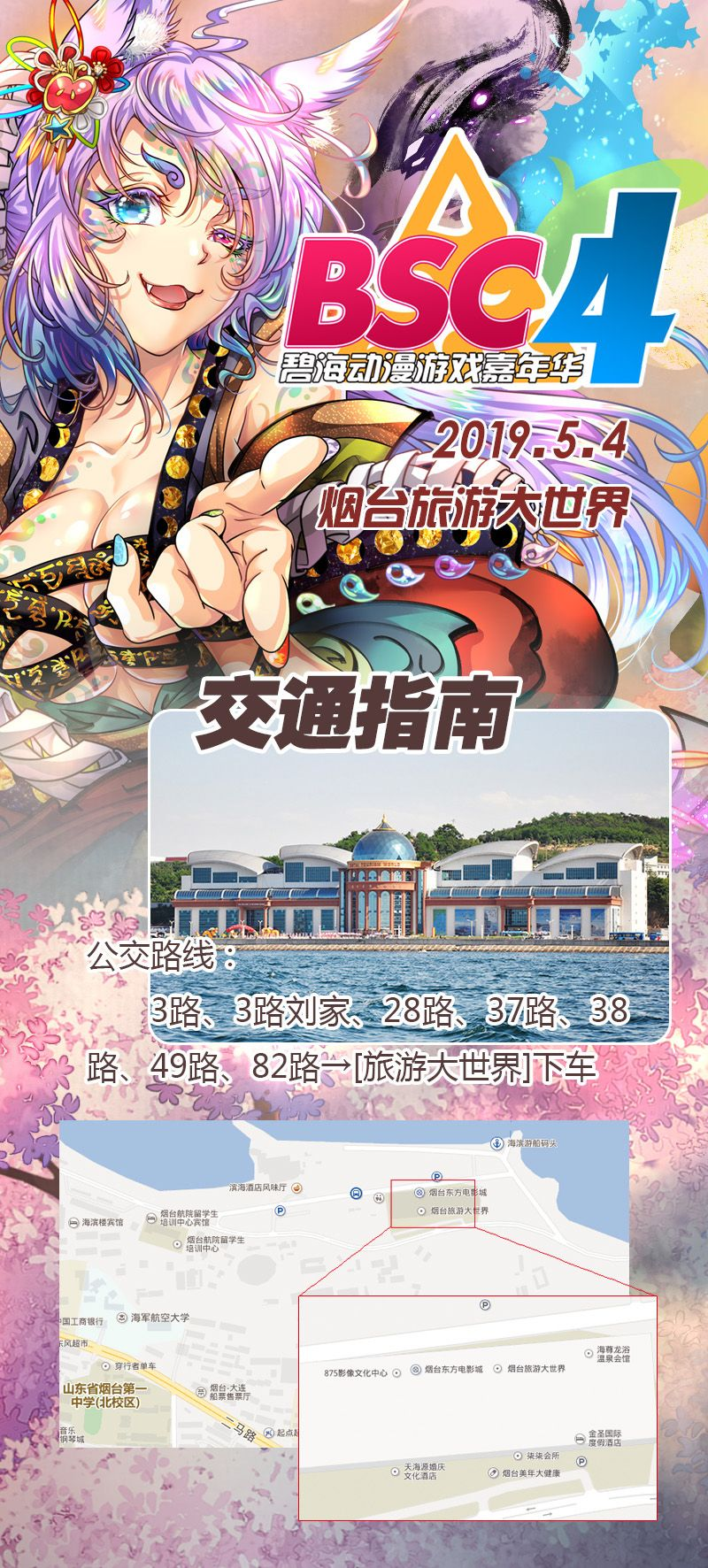 第四届碧海动漫嘉年华 BSCO4 终宣来了!逛展全攻略!五一嗨翻天!