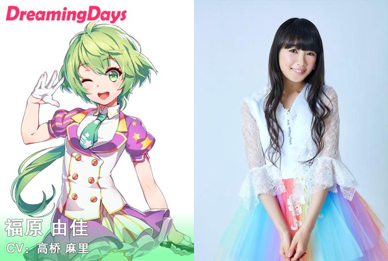 《DreamingDays》首次直播1月26日举行 三位日本声优出席-ANICOGA