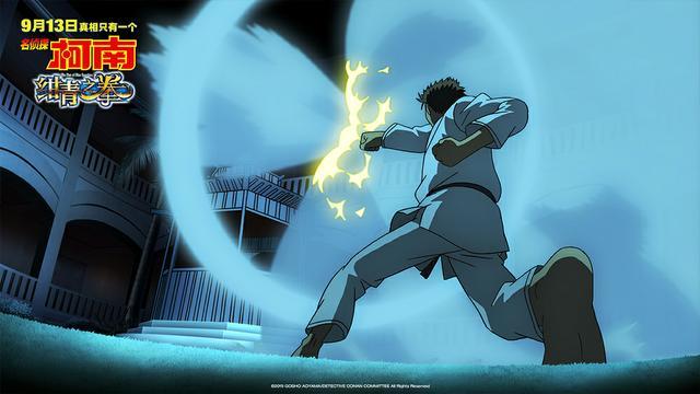 一拳超人:绀青之拳?名侦探柯南剧场版m23,国内最好的柯南电影