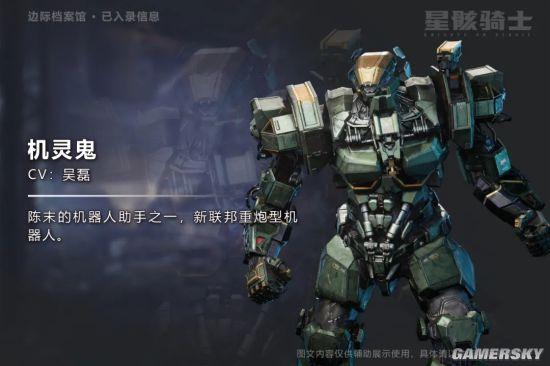 国漫科幻新番《星骸骑士》12月30日登陆腾讯视频