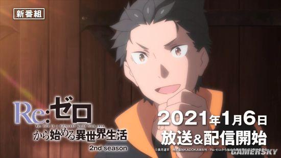 《Re:从零开始的异世界生活》第2季后半章新预告发布 即将于2021年1月6日播出