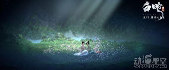 动画电影《白蛇:缘起》续作《白蛇2:青蛇劫起》已获准拍摄 小青逃离修罗城幻境
