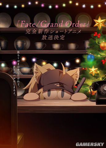 《Fate/Grand Order》新年特辑动画主视图正式公开 本片将于12月31日正式开播