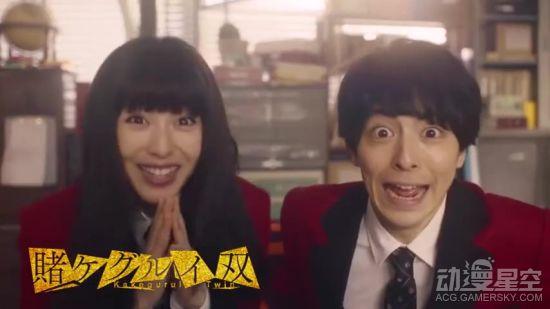 《狂赌之渊双》日剧预告公开 超刺激学园博弈开启