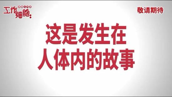 《工作细胞:细胞大作战》确认引进 中文预告、海报发布