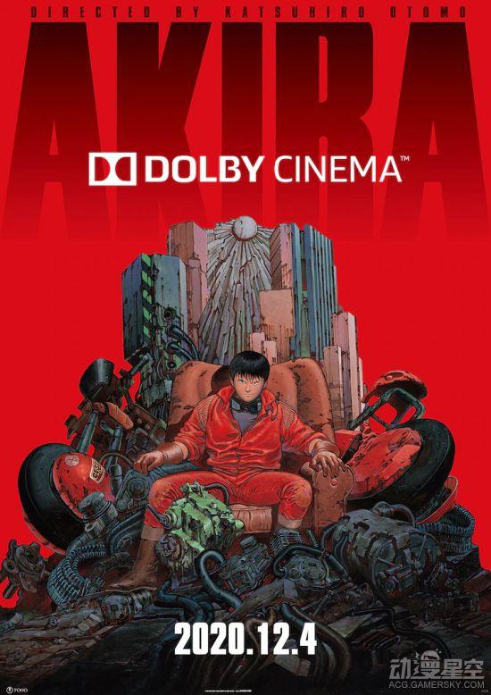 《阿基拉》4K修复版将在杜比影院上映 12月日本开映