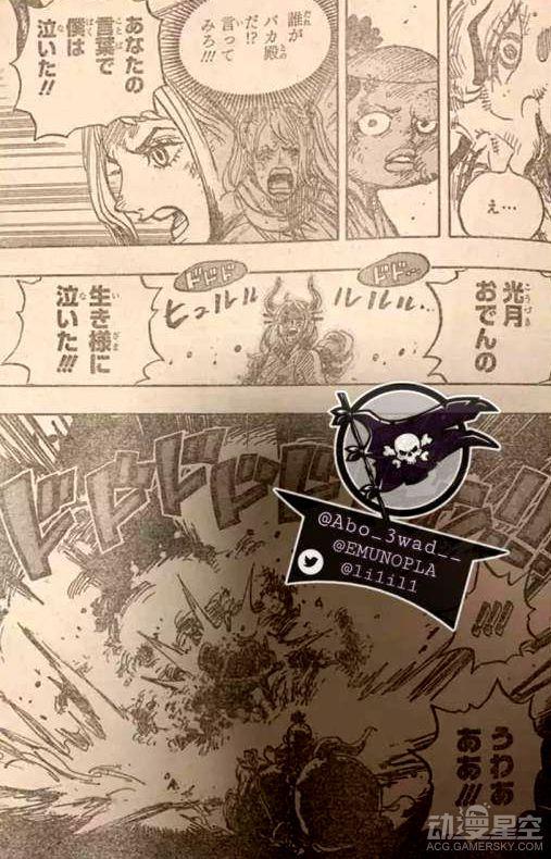 《海贼王》漫画994话情报:别名是大和