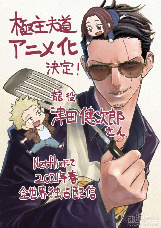 Netflix将推出《极主夫道》动画 津田健次郎担任主角配音
